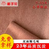 厂家供应现货粗纺面料低含毛双面顺毛呢面料