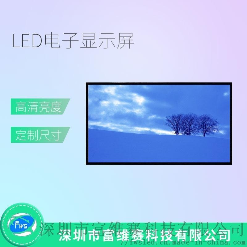 柔性高清广告高清大屏全彩图文LED显示屏