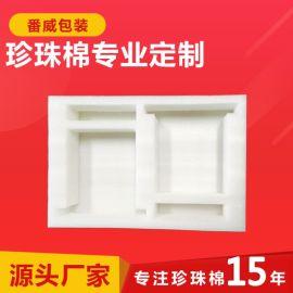 番威厂家专业生产 珍珠棉异形包装材料