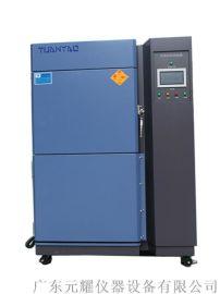 两箱式冷热冲击试验箱 YTST