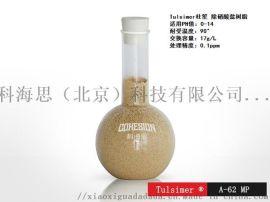 地下水**盐含量超标,去除选取工艺杜笙A-62树脂