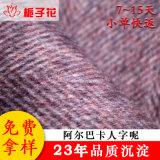 厂家直销现货粗纺面料大衣阿尔巴卡单面人字毛呢面料