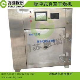苏恩瑞脉动真空干燥机中药浸膏 快速干燥设备