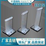 現貨供應高強度金屬屋面板鋁合金支座鋁鎂錳支架