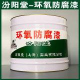 环氧防腐漆、厂价直供、环氧防腐漆、厂家批量