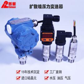 扩散硅压力变送器液压油压水压RS485数显传感器