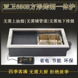 亚卫650B火锅烧烤炉 无烟烤涮一体炉烤涮一体桌