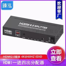 臻泓电子 HDMI2.0分配器 4K@60HZ HDMI一进四出分配器 HDMI音视频分配器