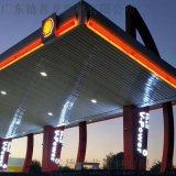 四喜中山加油站鋁條扣蓬頂裝飾, S型斜角鋁條扣吊頂