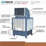 工業移動空調 大風量移動冷風機 環保空調冷風機
