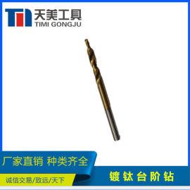 硬质合金钻头 镀钛台阶钻 非标钻头 支持非标订制