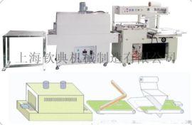 全自动修正液裹膜收缩机化妆棉盒装裹膜收缩机