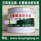 石墨烯塗層防腐、生產銷售、石墨烯塗層防腐、廠家直供