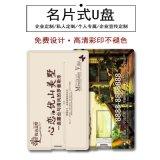 卡片u盤定制 USB3.0 2.0名片展會卡片優盤