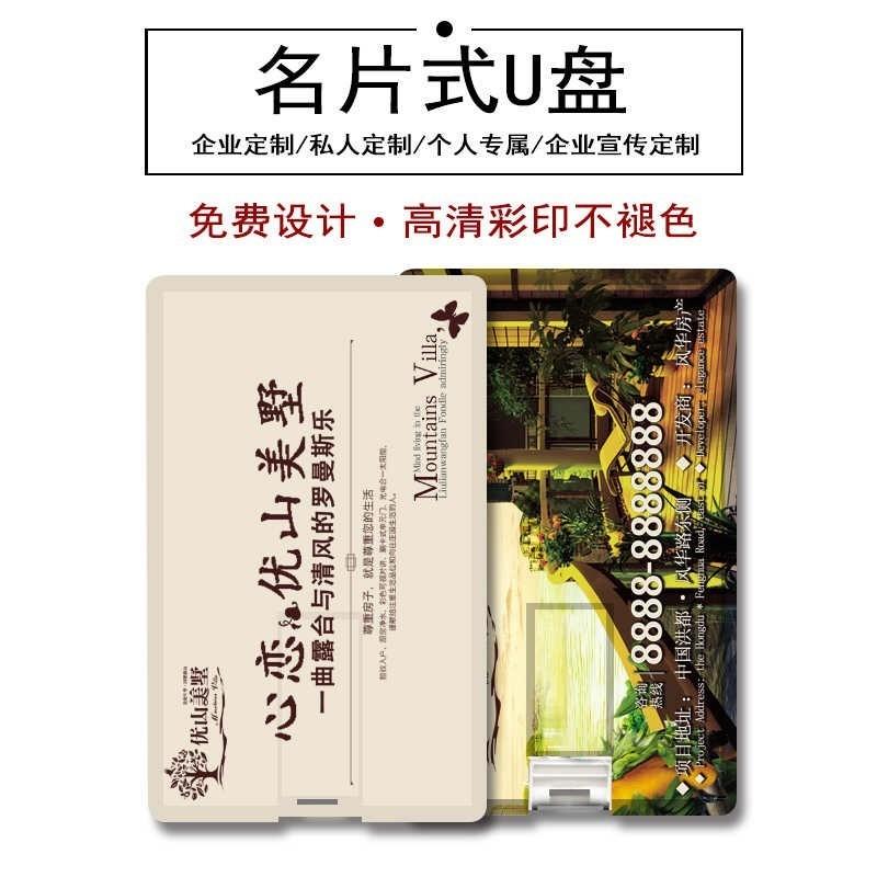 卡片u盤定製 USB3.0 2.0名片展會卡片優盤