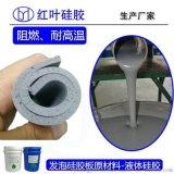 密封用發泡矽膠 防水防潮發泡矽膠