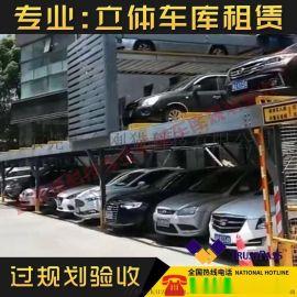 东莞金刚猫科技升降横移立体车库租赁立体车库生产厂家