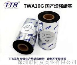 TWA10G 通用增强蜡基碳带