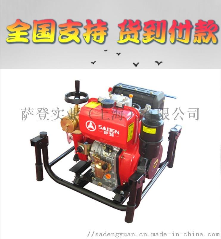 上海薩登柴油機消防泵2.5寸高揚程抽水泵