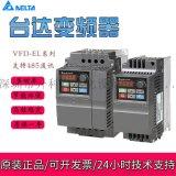 原裝  臺達變頻器多功能節能環保高效穩定迷你變頻器
