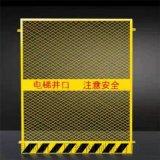 揚州電梯井警示護欄網多規格黃色電梯洞口警示護欄網