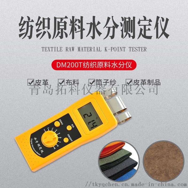青岛拓科牌感应式纺织原料水分仪DM200T