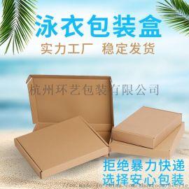 泳装包装盒-环艺包装纸箱厂-水果纸箱服装包装