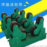 罐车罐体辅助焊接滚轮架 30吨自调式焊接滚轮架