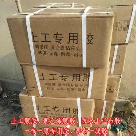 HDPE防渗膜1.5mm厚固定胶 糙面HDPE膜密封胶