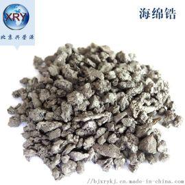 工业级海绵锆 1A级 3-25mm海绵锆   制品
