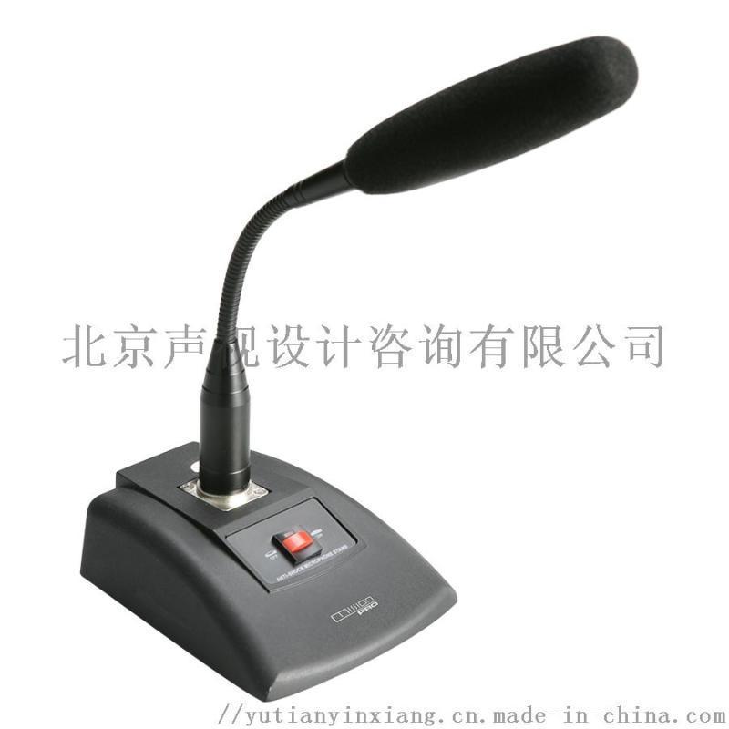 美聲 Mission MF-100 會議系統 專業話筒