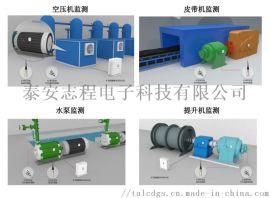 煤矿机电设备温度振动监测泵房空压机无人值守