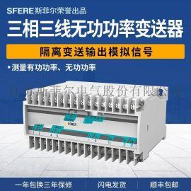 JD194-BS4Q三相三线无功功率变送器长江斯菲尔电气厂家直销