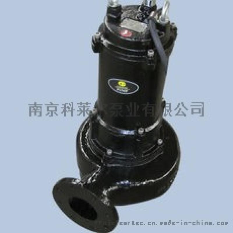 南京科萊爾潛水鉸刀排污泵,不會堵塞的潛水排污泵