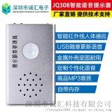 語音警示器誠匯科技語音警示器型號JQ-308
