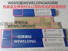 辨别真假进口WE777铸铁焊条WE600合金钢焊条