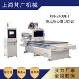 KN-2408DT 高品質經濟型CNC