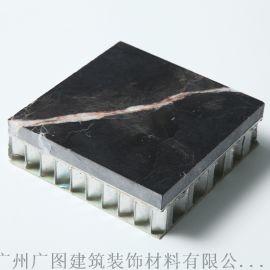 厂家定做石材蜂窝板,铝蜂窝石材复合板