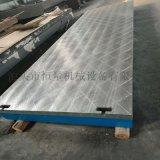 鑄鐵焊接平臺裝配平板T型槽平臺劃線研磨平板可定制