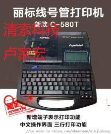 佳能C-510TPR-T102升级版C-580T