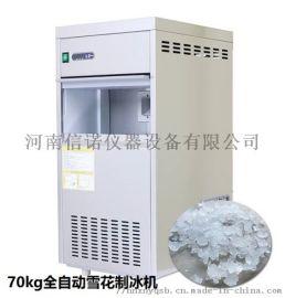 山东70kg70公斤全自动雪花制冰机厂家直销
