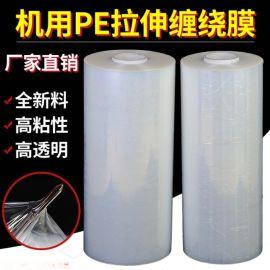 供应拉伸缠绕膜 pe拉伸膜 佛山拉伸膜生产厂家