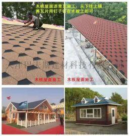 新疆沥青瓦厂家玻纤油毡瓦屋面防水彩色瓦自粘屋顶瓦