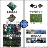 PCB抄板 晶片解密 PCBA半成品加工