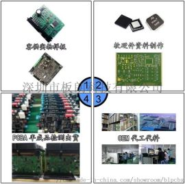 PCB抄板 芯片解密 PCBA半成品加工