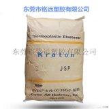 美国科腾 D1163P 可作为改性沥青和聚合物
