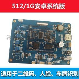 A33开发板四核核心板开发板