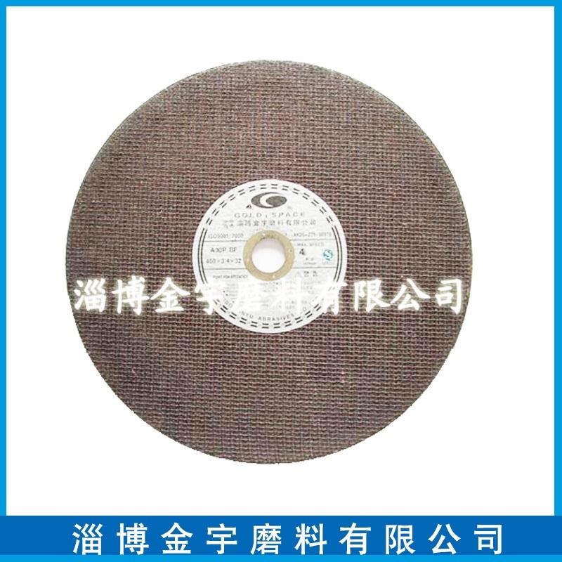 道轨、石材专用切割片400x3.4x32mm