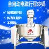 牛奶行星搅拌炒锅 自动恒温行星炒锅锅胆五年免费换新