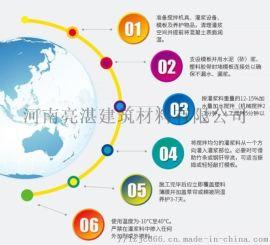 郑州高强灌浆料施工方法介绍